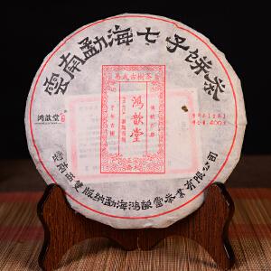 【两片一起拍】2010年 鸿歆堂 易武古树 乔木七子饼生茶 400克/片