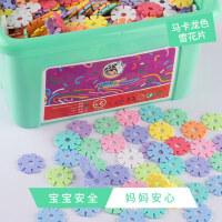 儿童拼装大号拼插雪花片积木3-6周岁男孩女孩玩具益智7-8-10岁