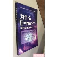 【旧书二手书85品】为什么E=mc2?相对论普及读本 /(英)考克斯,(英)福肖著 长江文艺出版社