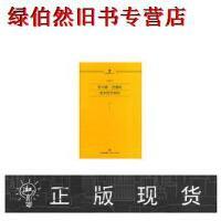 【二手正版9成新现货包邮】托马斯 里德的常识哲学研究张晓梅上海人民出版社