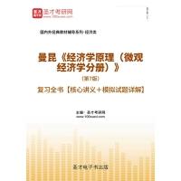 曼昆《经济学原理(微观经济学分册)》(第7版)复习全书【核心讲义+模拟试题详解】【资料】