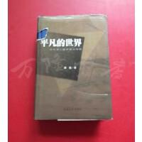 【旧书二手书9品】平凡的世界(精装) /路遥 著 延边大学出版社