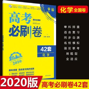 2020新版 高考必刷卷化学42套 新课标全国卷 高考化学模拟试题汇编 化学高考试题 高考必刷题化学 高三复习资料