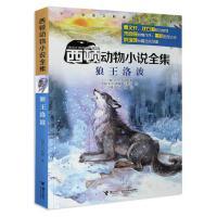 西顿动物小说全集・狼王洛波 E.T.西顿 著 经典儿童动物故事书 儿童畅销文学小说书籍