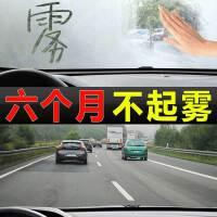 汽车 防雾剂 防雨剂挡风玻璃除雾车窗长效去雾车内用品冬季防起雾