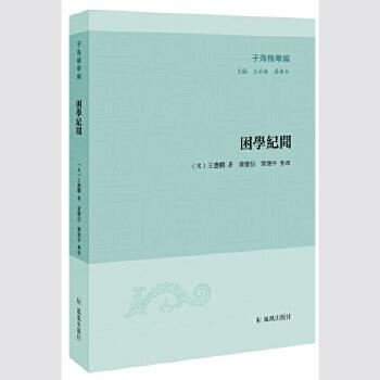 困学纪闻(子海精华编) 出版社直供 正版保障 联系电话:18369111587