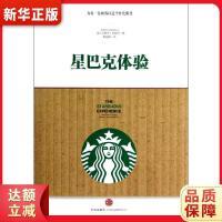 星巴克体验【新华书店 正版保障】