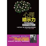 心理暗示力:一本关于治愈、力量、教育与成功的心理学实践书(电子书)
