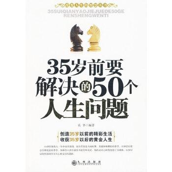 35岁前要解决的50个人生问题