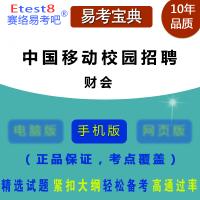 2020年中国移动校园招聘考试(财会)题库