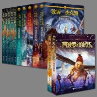 全12册波西・杰克逊系列与神火之盗+魔兽之海+巨神之咒+迷宫之战+决战冥王圣殿+奥林匹斯之血+阿波罗的试炼系列神谕隐踪