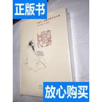 [二手旧书9成新]【大风堂一段绝美的生命交集 孙云生与张大千】精