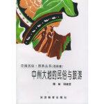 【旧书二手书9成新】中州大地的民俗与旅游:河南卷――中国民俗 旅游丛书 魏敏,程健君 9787563705689 旅游