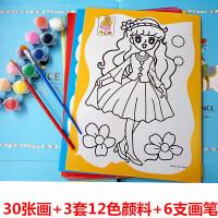 儿童涂色DIY颜料水彩画水粉画涂鸦画儿童手工填色画画书