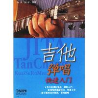 【二手书9成新】吉他弹唱快速入门陈列,陈革9787806678923上海音乐出版社