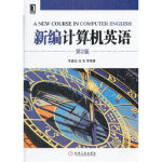 【新书店正版】新编计算机英语 第2版 王春生 机械工业出版社 9787111399971