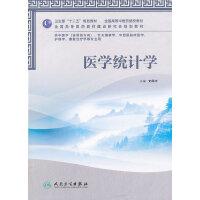 医学统计学(本科中医药类/共用)
