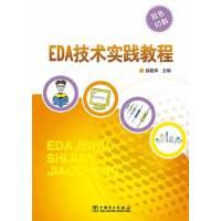 EDA技术实践教程