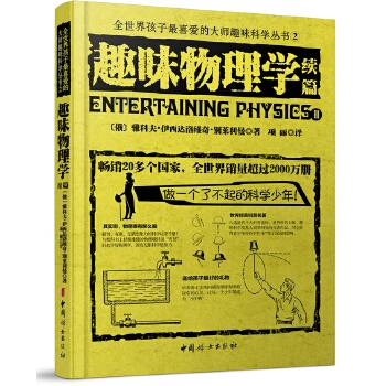 趣味物理学-续篇(pdf+txt+epub+azw3+mobi电子书在线阅读下载)