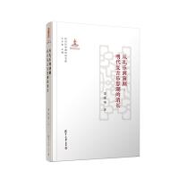 从礼乐到演剧:明代复古乐思潮的消长(新世纪戏曲研究文库)