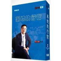 正版包发票 系统执行官 13DVD 刘文举 视频讲座培训光盘