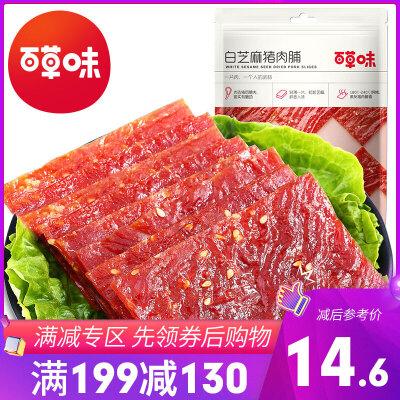满300减200【百草味 -猪肉脯100g】猪肉干肉脯熟食肉类零食小吃靖江特产百草味满199减129,满300减200