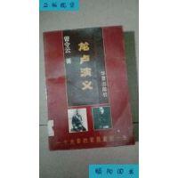 【二手旧书9成新】龙卢演义:一个光荣的爱国者的一生 /曾令云 著
