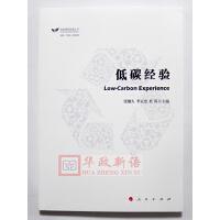 正版 低碳经验(低碳绿色发展丛书) 人民出版社