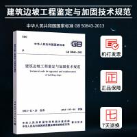 全新正版现货 建筑边坡工程鉴定与加固技术规范 GB50843-2013