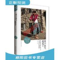 【二手旧书9成新】再不远行,就老了:23岁单身女孩,旅行世界一年漫记王泓人9787511329134中国华侨出版社
