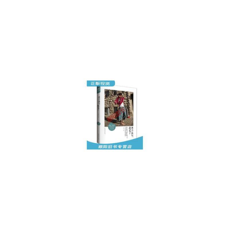 【二手旧书9成新】再不远行,就老了:23岁单身女孩,旅行世界一年漫记王泓人9787511329134中国华侨出版社 【正版现货,请注意售价定价】