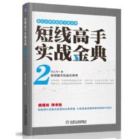 【新书店正版】 短线高手实战金典2 范江京 机械工业出版社 9787111418245