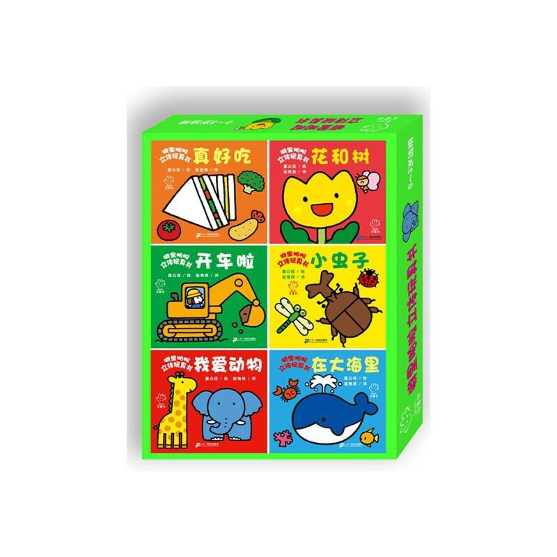 噼里啪啦立体玩具书(共6册) 本书获中国童书金奖低幼图书奖!立体的视觉、奇妙的探索、会蹦会跳的书、耐看耐玩的书!