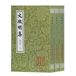文徵明集(增订本)(平)(全三册)(中国古典文学丛书)