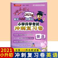2021版黄冈小状元全国100所名校小学升学考试冲刺复习卷英语 小升初英语冲刺复习卷