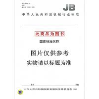 JB/T 8803-2015 双金属温度计