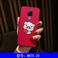 本命年 华为 mate20 20x pro手机壳 mate10 pro保护套 mate9 pro手机 MATE 20