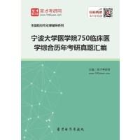 宁波大学医学院750临床医学综合历年考研真题汇编-在线版_赠送手机版(ID:906203).