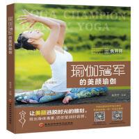 瑜伽冠军的美颜瑜伽