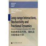 长距离相互作用、随机及分数维动力学(国内英文版) 罗朝俊,阿弗莱诺维奇(Valentin Afraimovich),伊