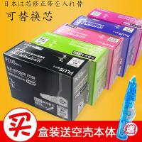 普乐士修正带6m盒装日本改正带可换替芯635R学生plus涂改带