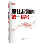 抓住起涨的第一信号(庄会军,图表技术分析师 私募基金经理 波浪理论实践者 炒股票技术分析书籍)