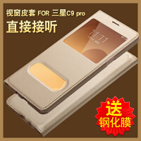 三星 c9pro手机壳 三星C9Pro保护套 c9000 手机保护壳 全包翻盖防摔智能视窗男女款皮套