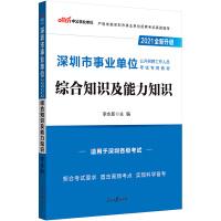 中公教育2021深圳市事业单位公开招聘工作人员考试:综合知识及能力知识(全新升级)