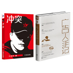 【正版包邮】冲突+广告人手记(精装) 叶茂中管理套装2册