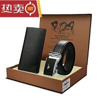 节日礼物 礼盒套装 自动扣皮带长款钱包两件套男士礼盒礼品SN1880 商务皮带钱包两件套