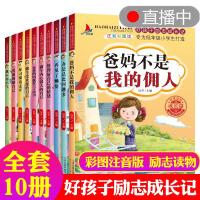 好孩子励志成长记全10册办法总比问题多儿童好习惯书爸妈不是我的佣人做个强大的自己一年级二三课外阅读儿童文学小学生拼音故