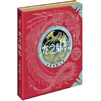 【正版新书】神秘日志 龙之魅影――全球龙族大全 艾米莉霍金斯 A.J.伍德 杜佳德斯蒂尔 贵州教育出版社 9787545