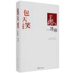 包天笑精选集《一缕麻》(中国现代文学馆权威选编)