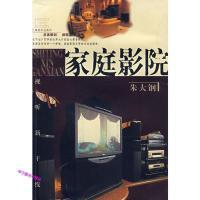 家庭影院【正版图书,达额立减】